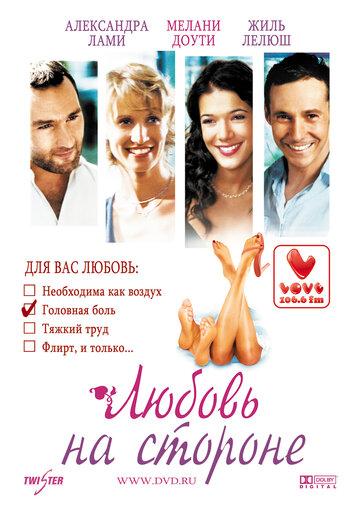 Любовь на стороне 2006