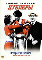 Дублеры (2000)