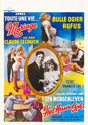 Брак (1974)