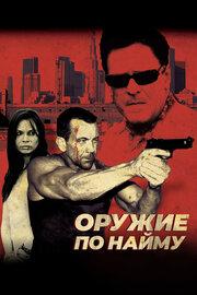 Оружие по найму (2009)