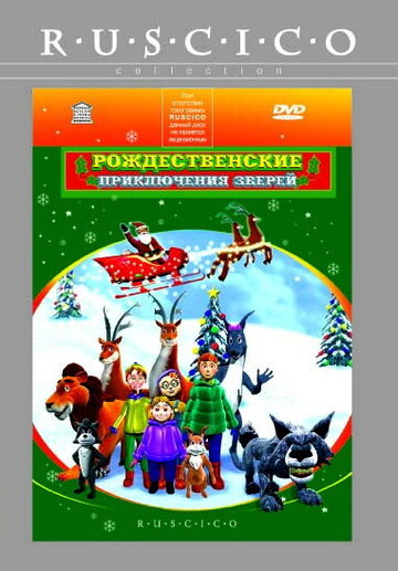 Рождественские приключения зверей (2001)