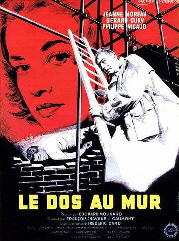 Спиной к стене (1958)
