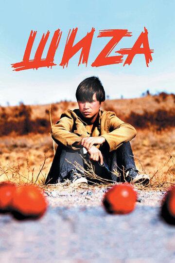 Шиза / Шиzа (2004)