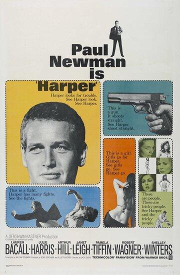 Харпер (1966)