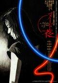 Обнаженная ночь (1993)
