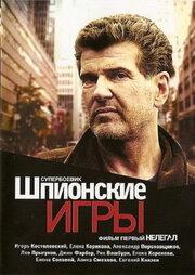 Шпионские игры: Нелегал (2004)