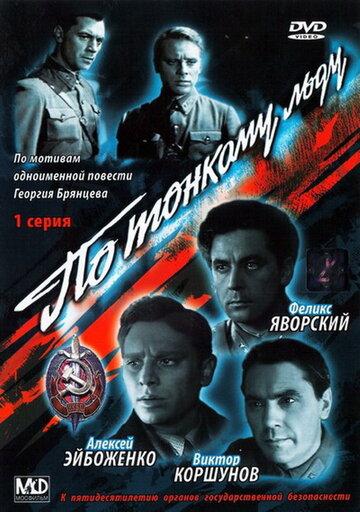 По тонкому льду (1966)