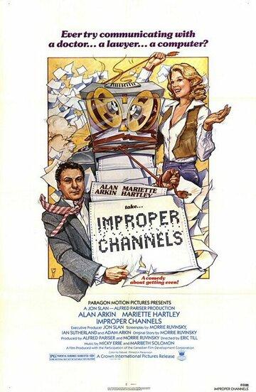 Неподходящие каналы (Improper Channels)