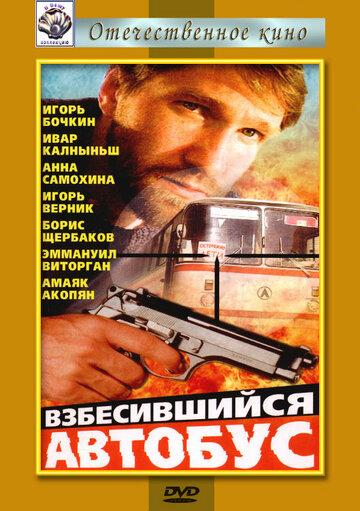 Фильм Взбесившийся автобус