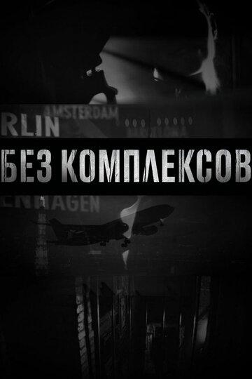 Без комплексов (сериал 2011 – 2012)