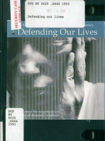 Защищая наши жизни (1994)