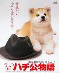 Фильм История Хатико смотреть онлайн бесплатно в хорошем качестве