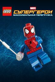 Смотреть онлайн LEGO Супергерои Marvel: Максимальная перегрузка