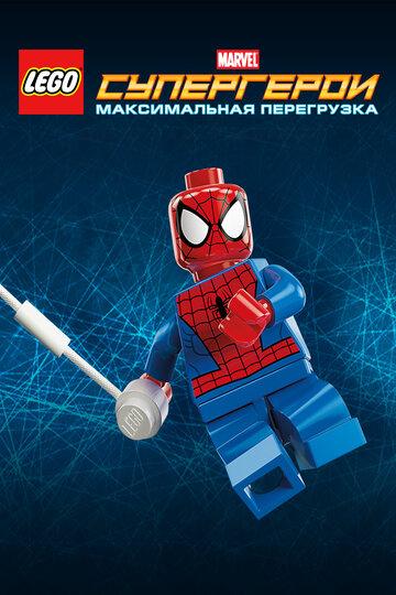 LEGO Супергерои Marvel: Максимальная перегрузка 2013   МоеКино