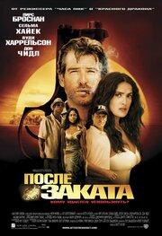 После заката (2004)