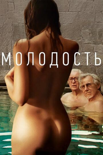 Фильм Молодость