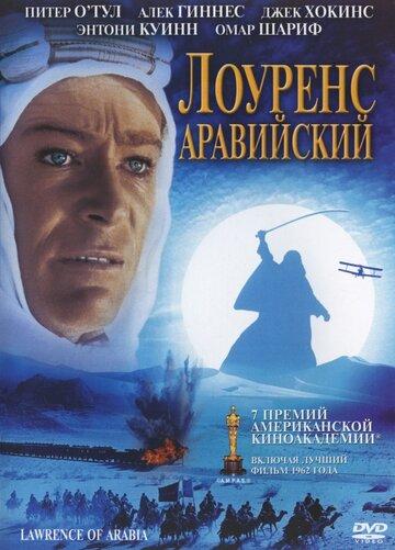 Постер к фильму Лоуренс Аравийский (1962)
