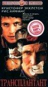 Трансплантант (1999)