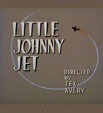 Реактивный Джонни (1953)