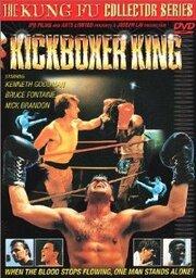 Смотреть онлайн Король кикбоксинга