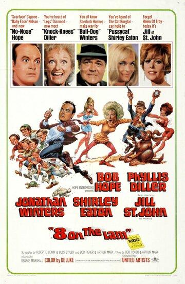 Восьмёрка беглецов (1967)