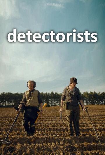 Искатели сокровищ (Detectorists)