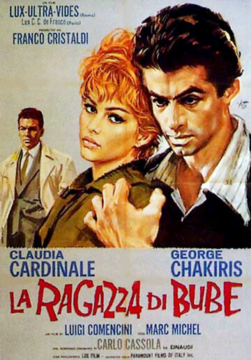 Watch Movie Невеста Бубе 1963