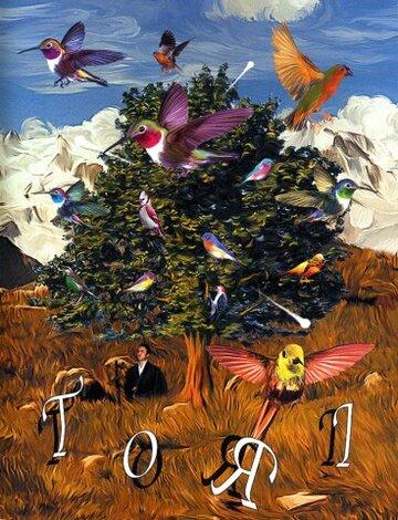 Тори (2004)