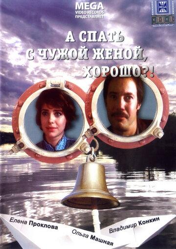 А спать с чужой женой, хорошо?! (1992)