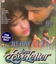Первое любовное письмо (1991)