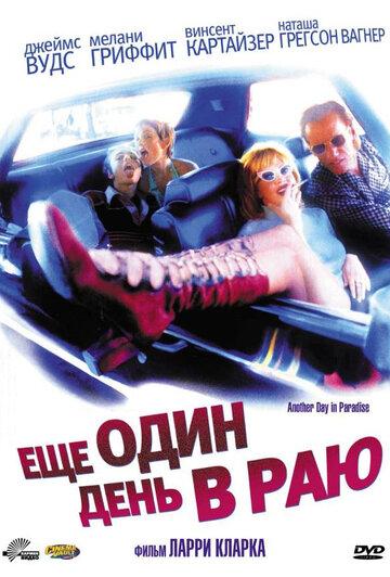 Еще один день в раю (1998)