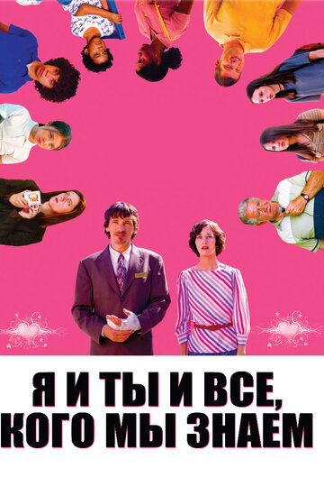Фильм Я и ты и все, кого мы знаем