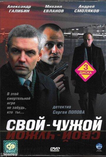 Свой-чужой (сериал, 1 сезон)  (2000ые) — отзывы и рейтинг фильма