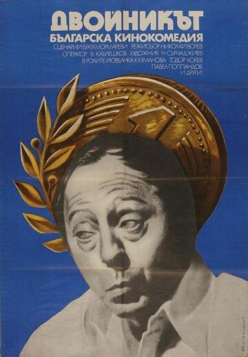 Двойник (1979)