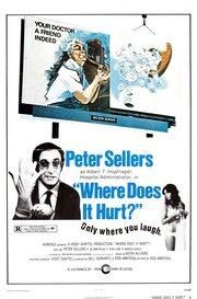 Где болит? (1972)