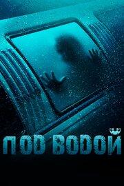 Под водой (2016)