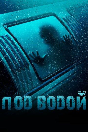 Под водой полный фильм смотреть онлайн