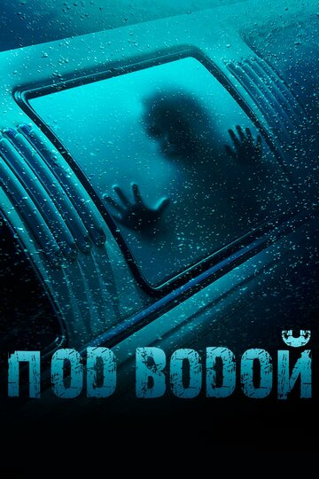 Под водой (Submerged)