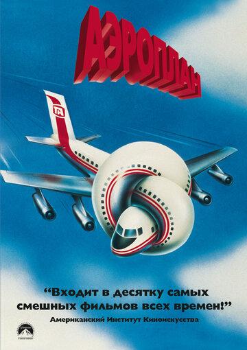 Постер к фильму Аэроплан (1980)