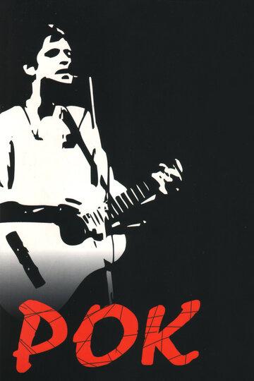 Постер к фильму Рок (1987)