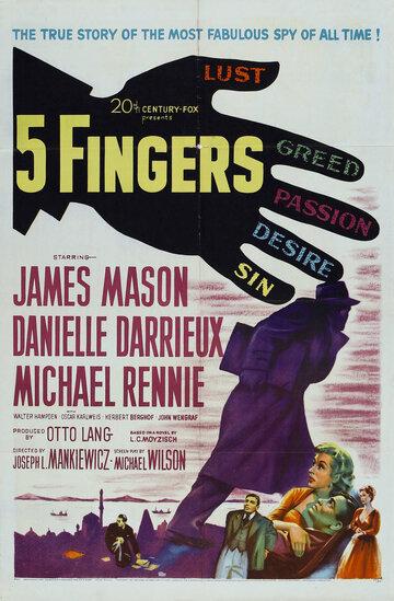 Пять пальцев 1952 | МоеКино