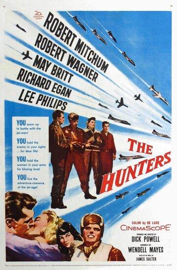 Охотники 1958