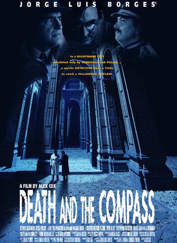 Смерть и компас (1992)