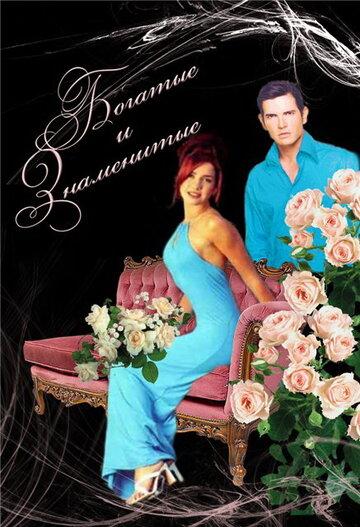 Богатые и знаменитые / Ricos y famosos (1997)