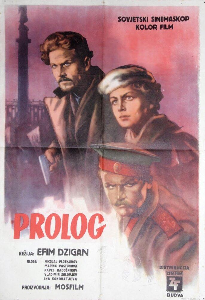 Фильмы Пролог