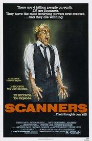 Сканнеры (1980)
