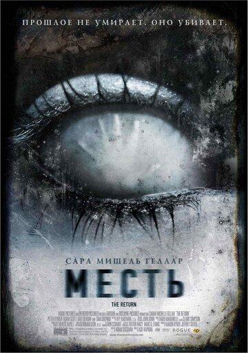 Фильм Месть