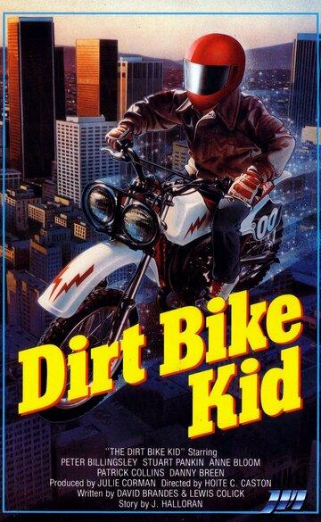 Малыш-мотоциклист