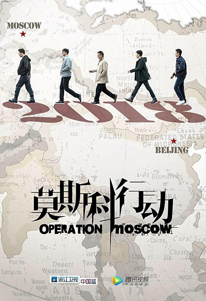 1115912 - Операция «Москва» ✦ 2018 ✦ Китай