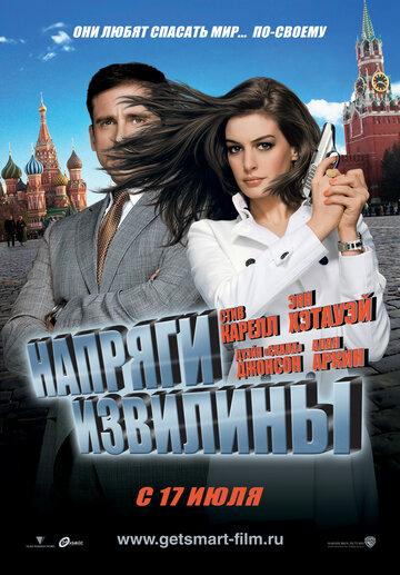 Напряги извилины (2008) - смотреть онлайн